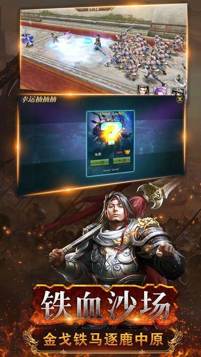 三国傲世传游戏官方网站下载安卓版图片4