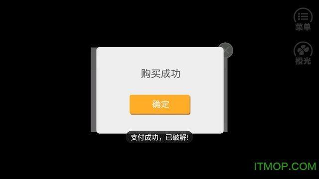 橙光快穿之玩转渣男2游戏(ios)苹果版下载图片3
