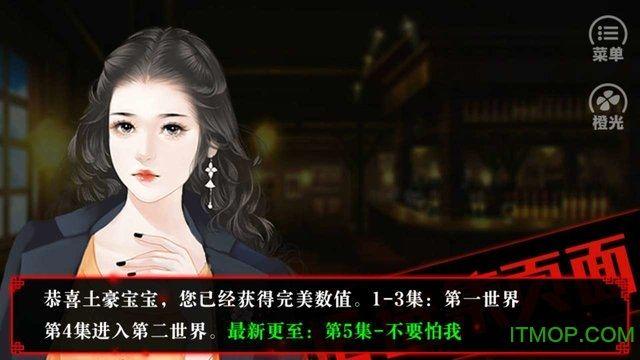 橙光快穿之玩转渣男2游戏(ios)苹果版下载图片1