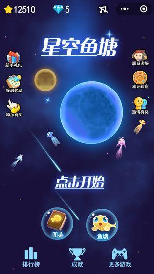 星空鱼塘无限钻石修改版游戏下载图片4