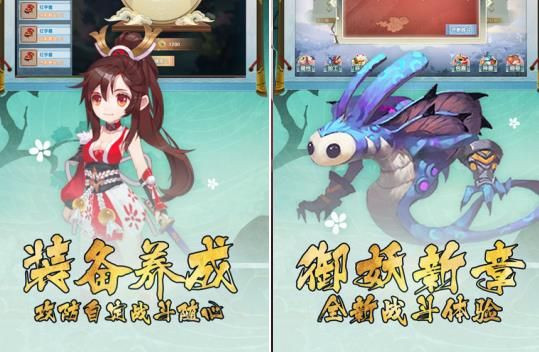 妖怪幻想录手游官方网站下载安卓版图片1