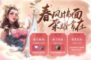 王者荣耀3.19更新:8位英雄调整、碎片商店上新、春日活动开启[多图]