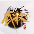 武林三网页版