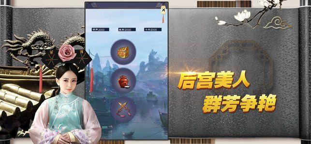 宦海心计游戏官方网站下载最新版图片3