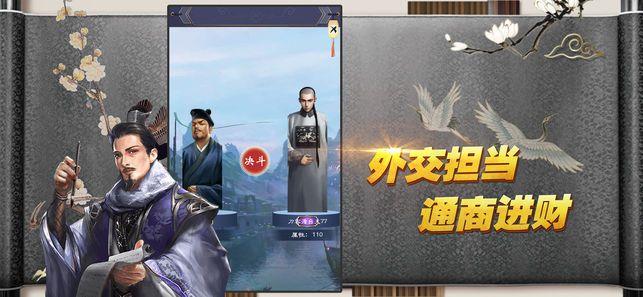 宦海心计游戏官方网站下载最新版图片4