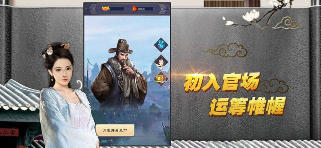 宦海心计游戏官方网站下载最新版图片1