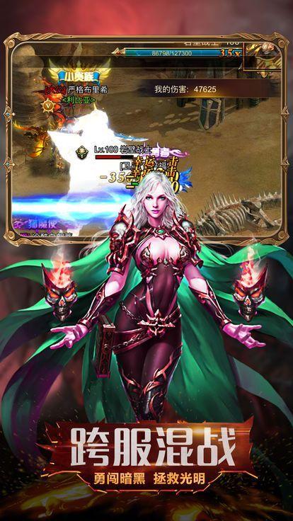 魔道传说手游官方版正式版下载地址图片1
