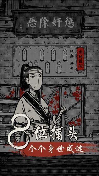 苍麟记游戏安卓版下载图片3