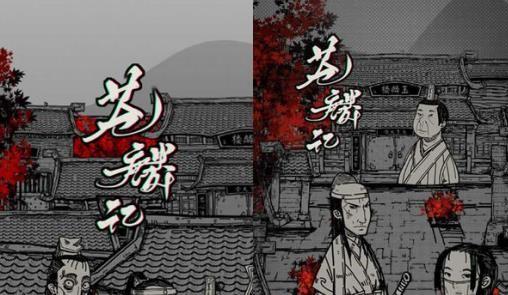 苍麟记游戏安卓版下载图片1