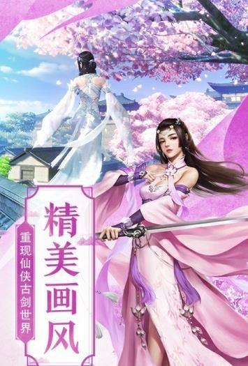 剑来武神境手游官方网站下载正式版图片2