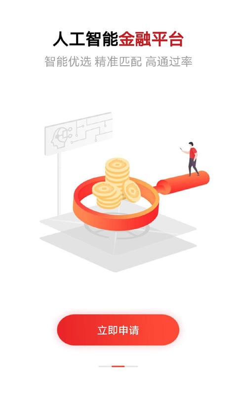大王借钱安卓版app软件下载图片2