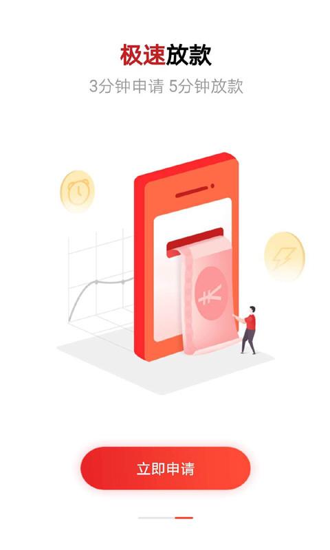 大王借钱安卓版app软件下载图片1