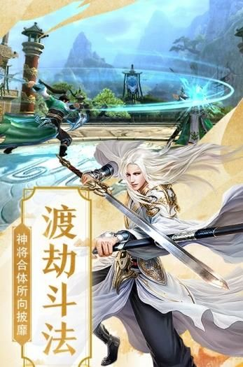 剑来武神境手游官方网站下载正式版图片3