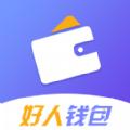 好人钱包官方app软件下载 v1.1.1
