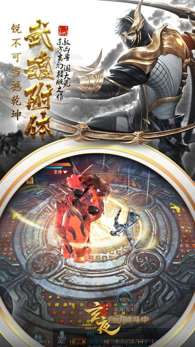 玄夜手游官方正版下载安卓最新版图片1
