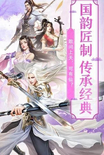 剑来武神境手游官方网站下载正式版图片4