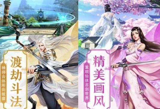 剑来武神境手游官方网站下载正式版图片1