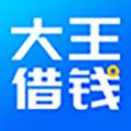 大王借钱安卓版app软件下载 v1.0.0