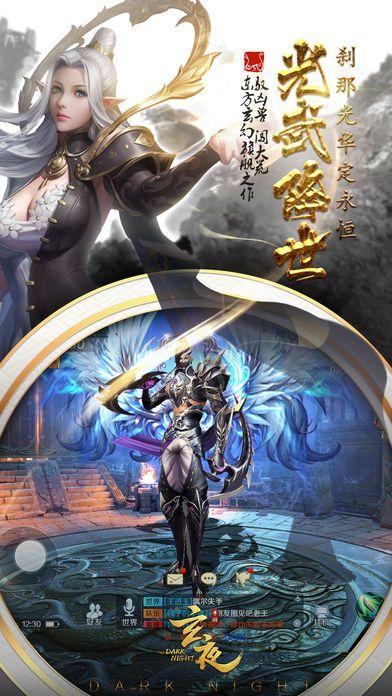 玄夜手游官方正版下载安卓最新版图片4