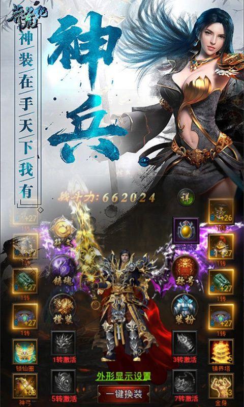 7733洪荒莽荒纪官方网站版下载手机游戏图片2