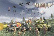 《战争与征服》让玩家接受战争的洗礼!现已开启预约[多图]