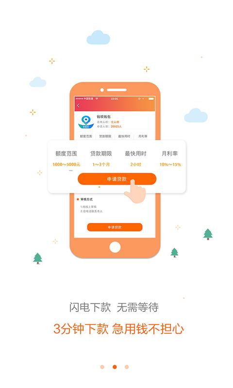 安全贷安卓版app软件下载图片2