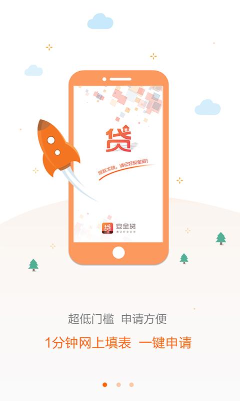 安全贷安卓版app软件下载图片1