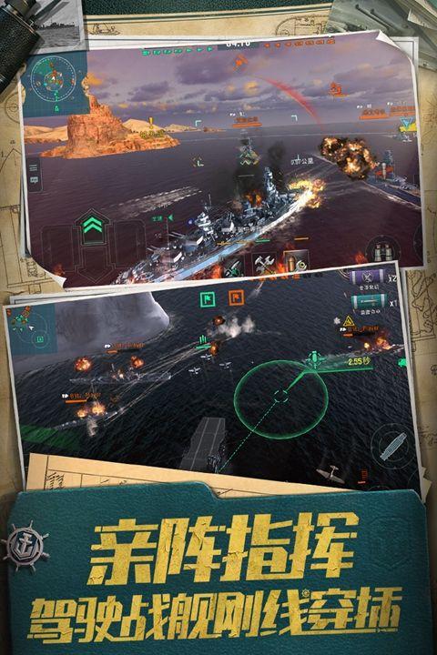 网易战舰世界闪击战手游官网下载安卓版图4: