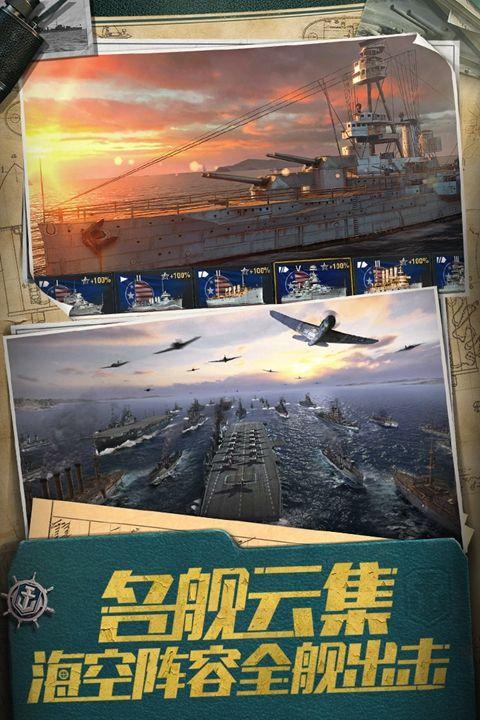 战舰世界闪击战手游官网版图3