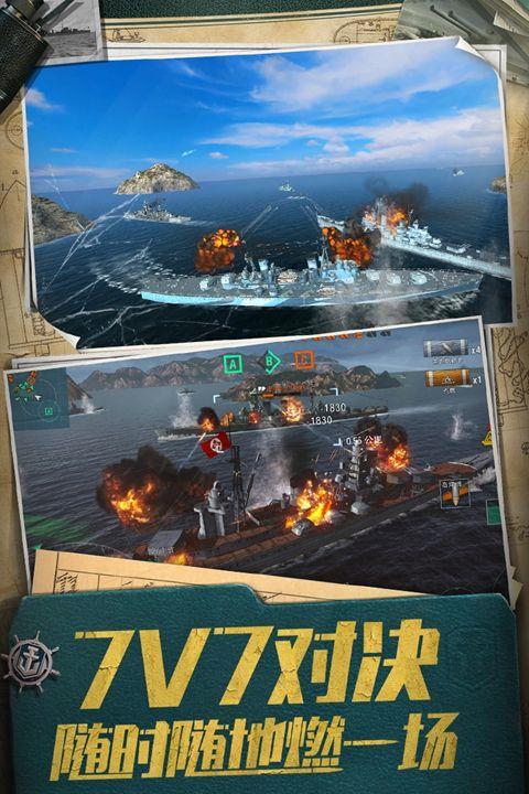 战舰世界闪击战手游官网版图1