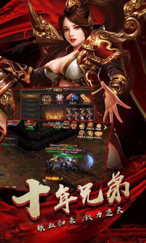 火龙传世游戏官方网站下载正式版图片4