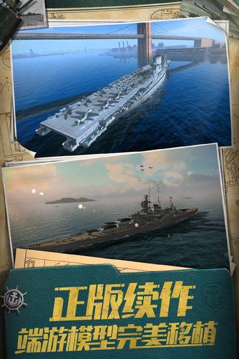 网易战舰世界闪击战手游官网下载安卓版图5: