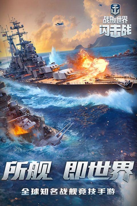 网易战舰世界闪击战手游官网下载安卓版图2: