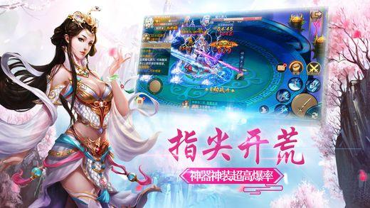 御剑连城手游官方网站下载安卓版图片2