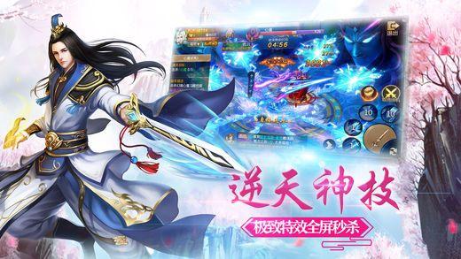 御剑连城手游官方网站下载安卓版图片3