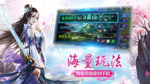 御剑连城手游官方网站下载安卓版图片4