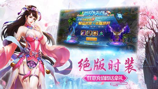 御剑连城手游官方网站下载安卓版图片5