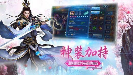 御剑连城手游官方网站下载安卓版图片1