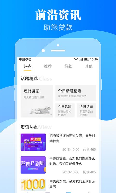 无忧简单极速贷最新版app软件下载图片4