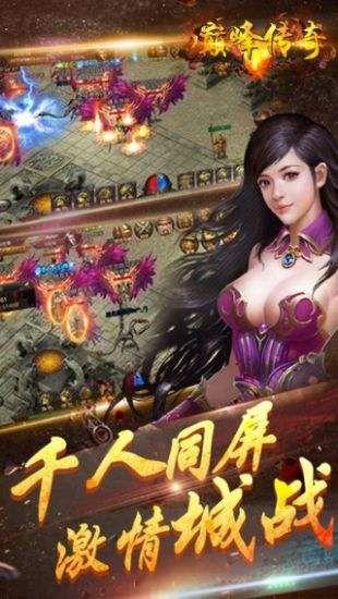 巅峰传奇游戏官方网站下载正式版图片2