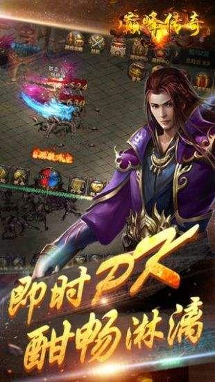 巅峰传奇游戏官方网站下载正式版图片4