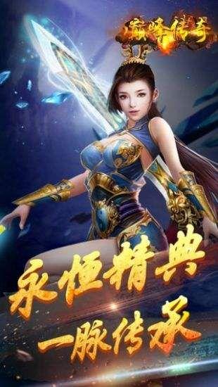 巅峰传奇游戏官方网站下载正式版图片3