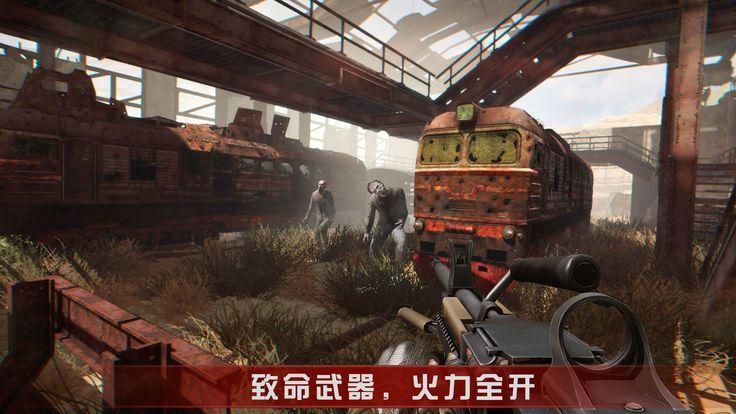 末日绝境血战求生游戏官方网站下载正式版图片4