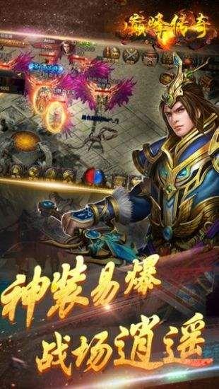 巅峰传奇游戏官方网站下载正式版图片1