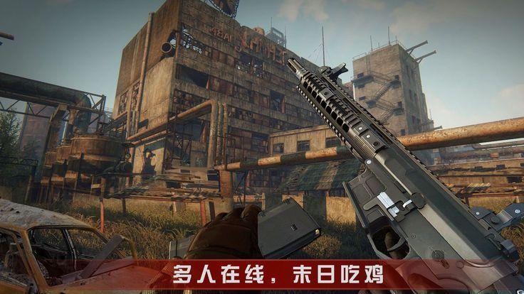末日绝境血战求生游戏官方网站下载正式版图片2