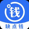 缺点钱安卓版app软件下载 v1.0