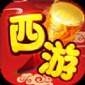 醉西游手机版安卓游戏官网下载 v1.0