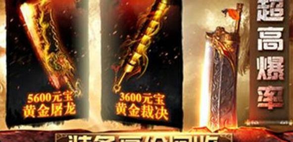 红月武尊手游官方网站下载安卓版图片3