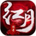 红月武尊手游官方网站下载安卓版 v1.0