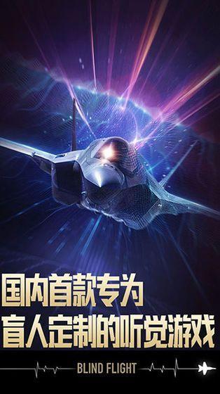 腾讯长空暗影游戏官方网站下载正式版图片1